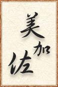 難波・法善寺横丁の割烹「美加佐」